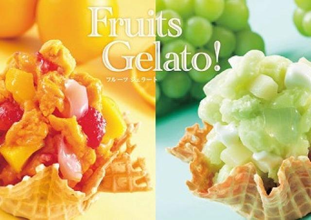 マスカットとオレンジ、どっちから食べる? コールドストーンで夏にぴったりジューシージェラート