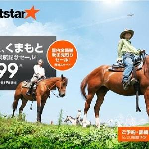 熊本まで片道99円 ジェットスター熊本就航記念セール