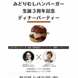 「みどりむしハンバーガー」3周年 限定30人のユーグレナの特別コース召し上がれ