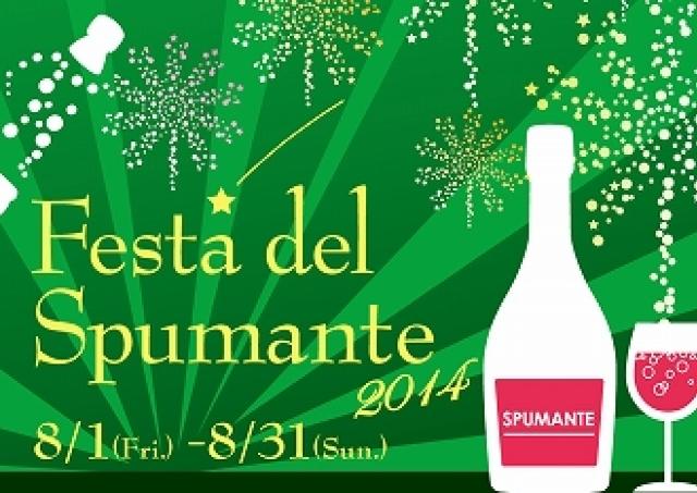 世界中のスパークリングワインが集結「Festa del Spumante 2014」