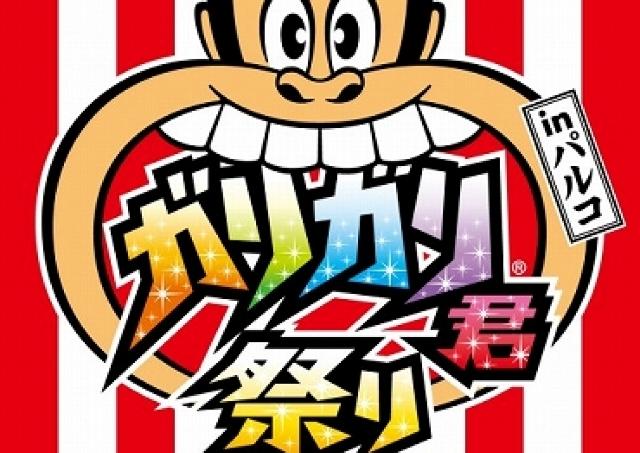 じゃんけん大会でグッズが当たる! 渋谷パルコ恒例「ガリガリ君祭り」