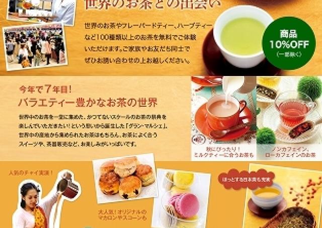 「世界最大級のお茶の祭典」in池袋 今回のテーマは「紅茶・緑茶・烏龍茶」