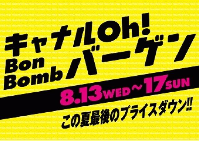 約140店舗で今夏最後のプライスダウン 「キャナルoh! Bon Bombバーゲン」