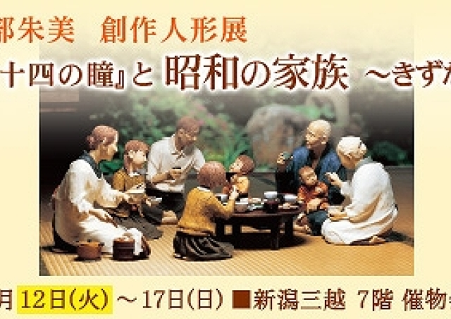 昭和の風景をいきいきと再現 安部朱美の創作人形展
