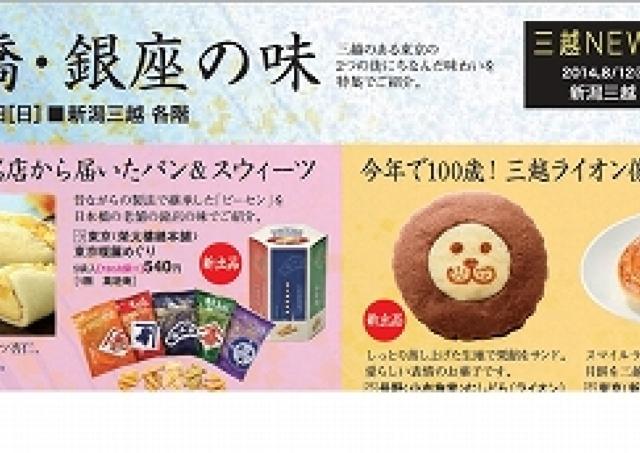 日本橋&銀座の銘店が続々登場 老舗の味・復刻の味も