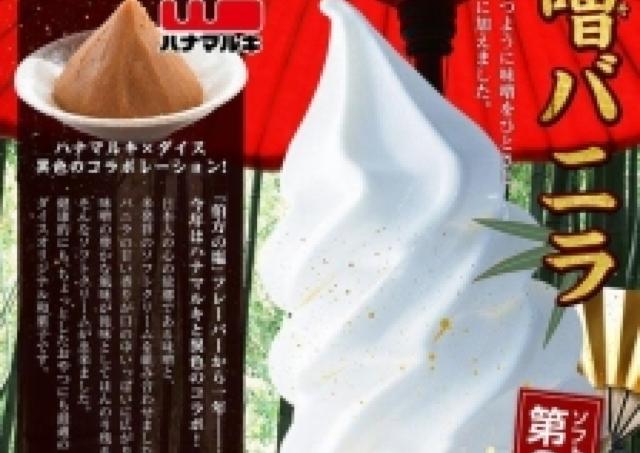 どんな味?「味噌バニラ」のソフトクリーム ネットカフェで食べ放題