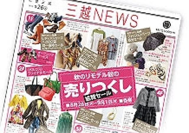 ファッションアイテム大量放出 広島三越「売りつくしセール」