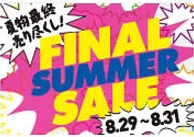 セール価格からさらにダウン 127店参加「ファイナルサマーセール」