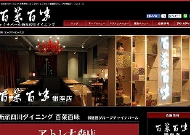 銀座ランチで世界旅行が楽しめる 各国料理レストランガイド ~アジア地域編~
