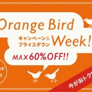 秋物さっそく最大60%オフ ロコンドの期間限定セール「Orange Bird Week」