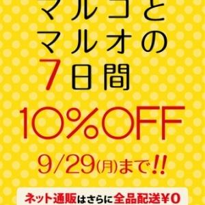 マルイ全店で10%オフ エポスカード恒例「マルコとマルオの7日間」