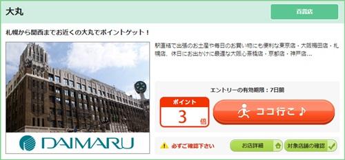 daimaru-card1014.jpg