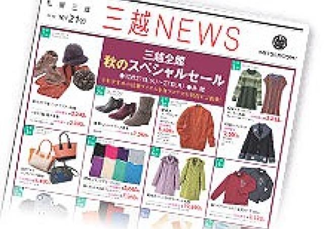 今使える秋冬物がスペシャル価格!お財布に優しい「秋のスペシャルセール」