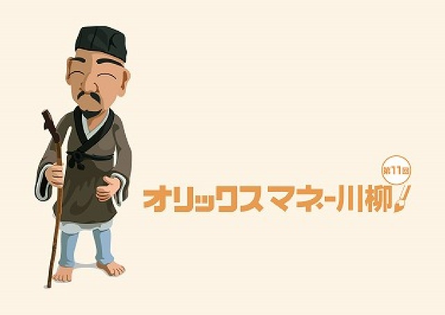 今年の「お金事情」を17文字に 「オリックスマネー川柳」で賞金30万円