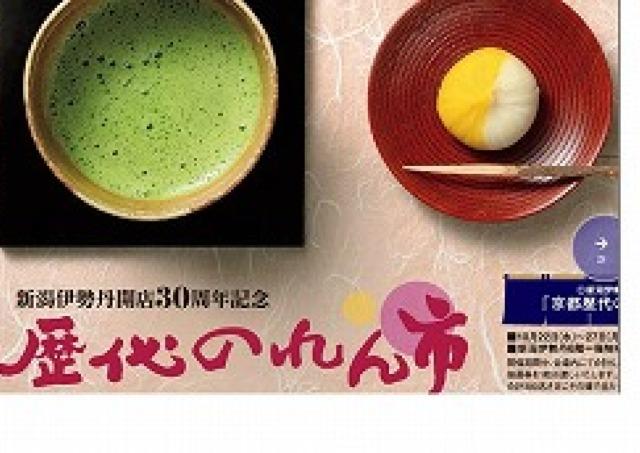 秋限定メニューから体験教室まで 京都老舗の魅力を堪能して