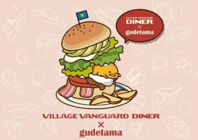 ヴィレヴァンで「ぐでーっ」と食事 サンリオ新キャラ「ぐでたま」コラボカフェ