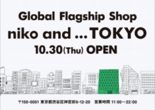 2014年10月、「旗艦店」続々オープン! 原宿ニューフェイスショップ特集