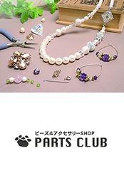 金沢フォーラス(金沢市堀川新町)3階にビーズ&アクセサリーショップ「PARTS CLUB(パーツクラブ)」が2014年11月14日、石川県初出店します。
