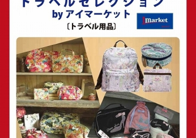 旅に使える小技の効いた雑貨ばかり「トラベルセレクションbyアイマーケット」