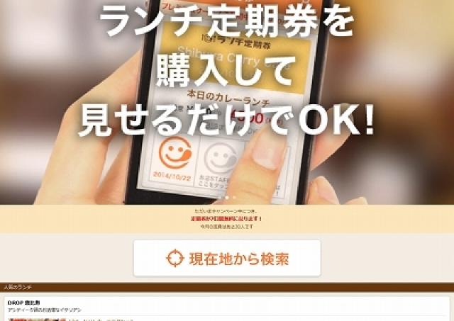 名店「4500円ランチ」も500円に 渋谷で使える「ランチ定期券」正式開始