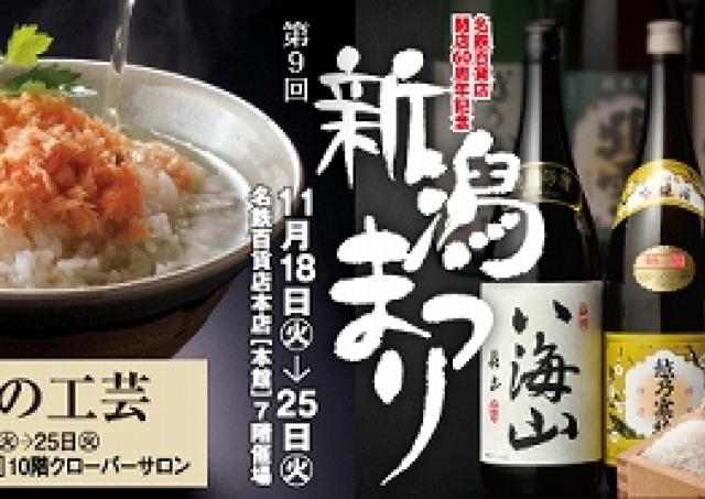 鮭・いくら・海鮮ちらし...日本海の恵みいっぱい「新潟まつり」