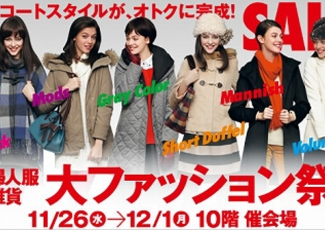 旬のコートスタイル、お得に完成 婦人服・雑貨の大ファッション祭