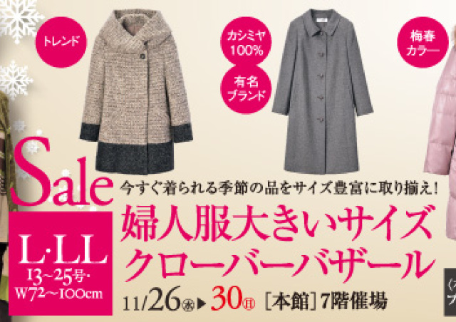 コートもセーターもサイズ豊富 「クローバーバザール」