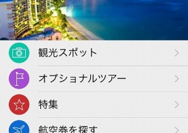 女子力向上アプリ#96 出発前から使える!海外旅行お役立ちアプリ3選