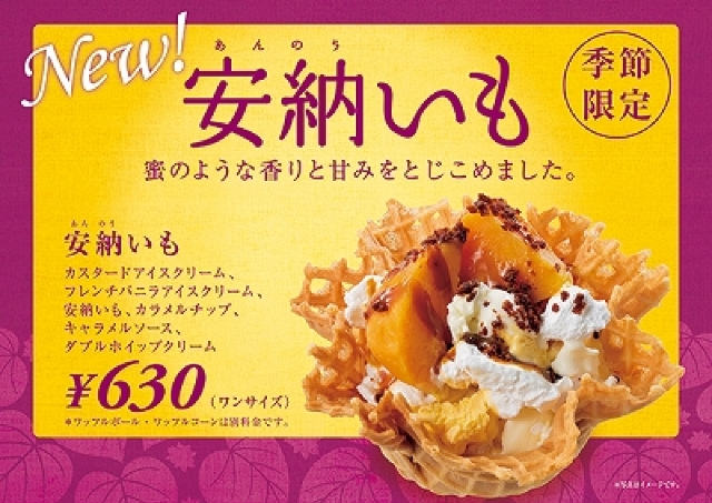 ホクホクで蜜のような甘さ 「安納いも」の贅沢アイス、コールドストーンから