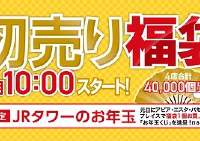 「JRタワー」4店舗、福袋計4万個以上販売!