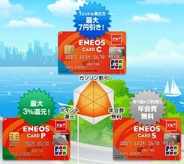eneos-card0119.jpg