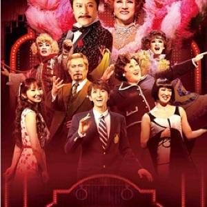 【第22回】笑いあり涙あり 心にしみる傑作ミュージカルが帰ってくる! 「ラ・カージュ・オ・フォール」