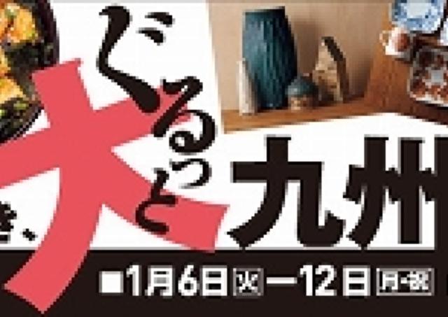 日替りプレゼントも!九州の絶品グルメが豪華競演