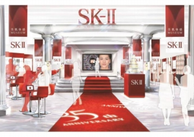 SK-II、表参道ヒルズで3日間限定イベント 無料サンプル配布も