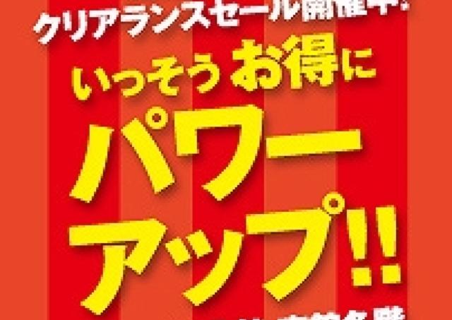 お得感パワーアップ!「大丸心斎橋店クリアランスセール」