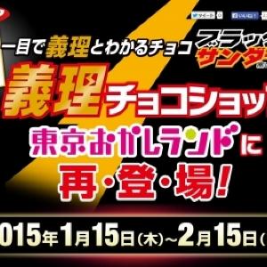 限定30個!行列必至の「生ブラックサンダー」 東京駅一番街に「義理チョコショップ」