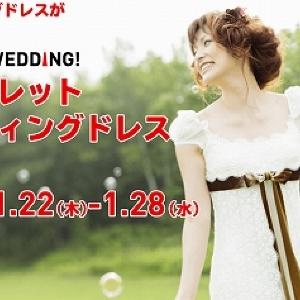 ウェディングドレスが1万円~ 渋谷駅前で「アウトレット即売会」100着以上が登場