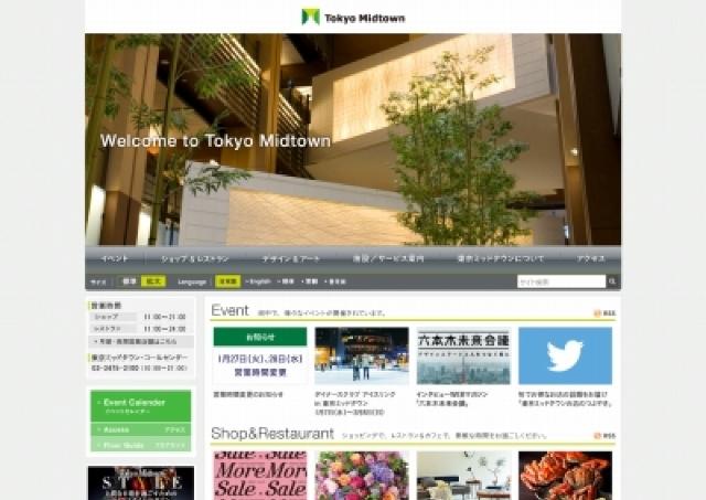 「東京ミッドタウン」に新規6店舗オープン 英国オーガニック「バンフォード」旗艦店も