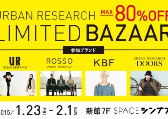 「URBAN RESEARCH」4ブランド、冬物最大80%OFF!