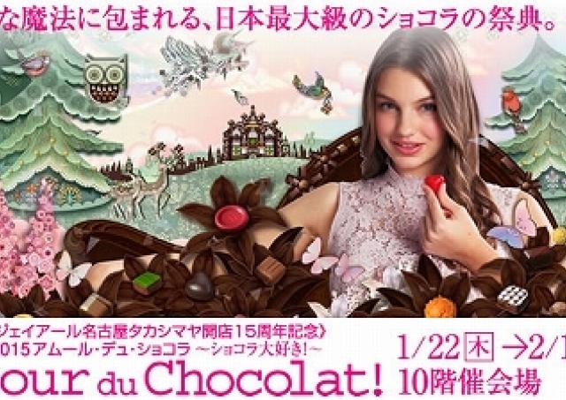 世界から160ブランド 名古屋タカシマヤでチョコの祭典