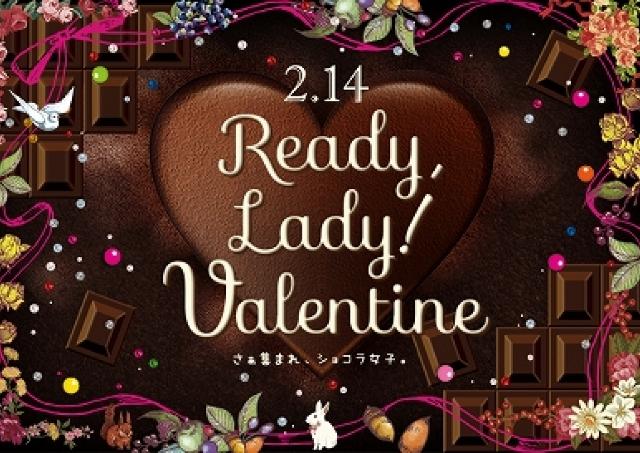 世界からチョコの名店勢ぞろい!「2015 バレンタインスクエア」