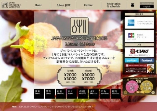 高級レストランでランチ2000円~ 毎年恒例「ジャパン・レストラン・ウィーク」予約スタート