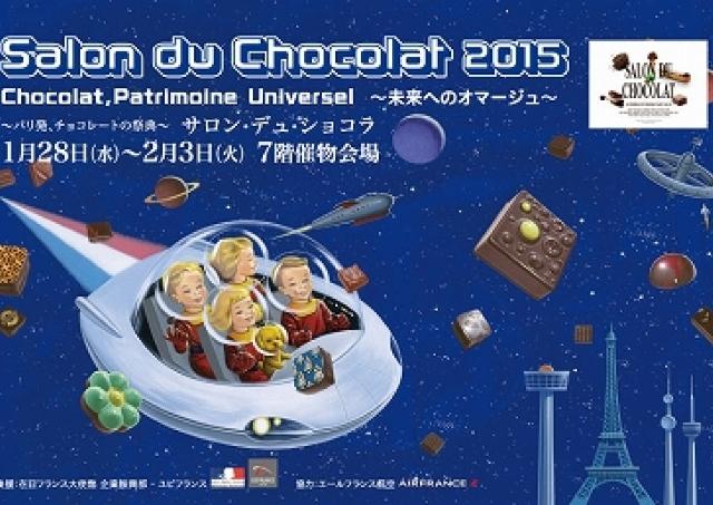 世界最大級のチョコレートの祭典「サロン・デュ・ショコラ」 名古屋開催