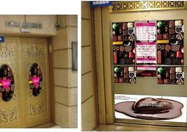 会場直行の「チョコベーター」も設置 松坂屋上野店、本気のバレンタイン