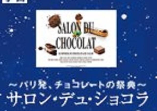 丸井今井限定チョコソフトは必食 14か国85ブランド集結「サロン・デュ・ショコラ」