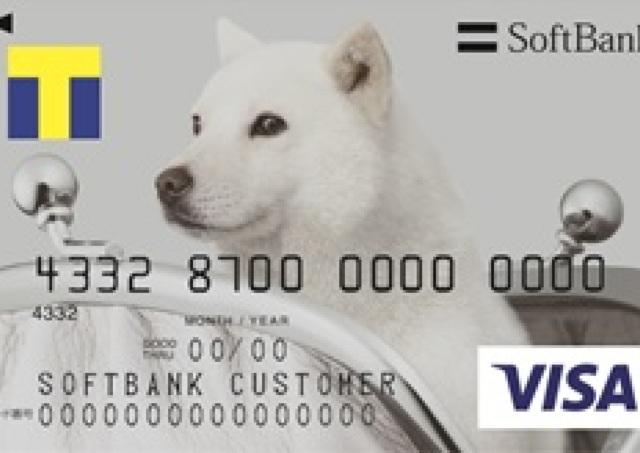 【第26回】au WALLET の対抗馬 Visaプリペイドカードの「ソフトバンクカード」って何?