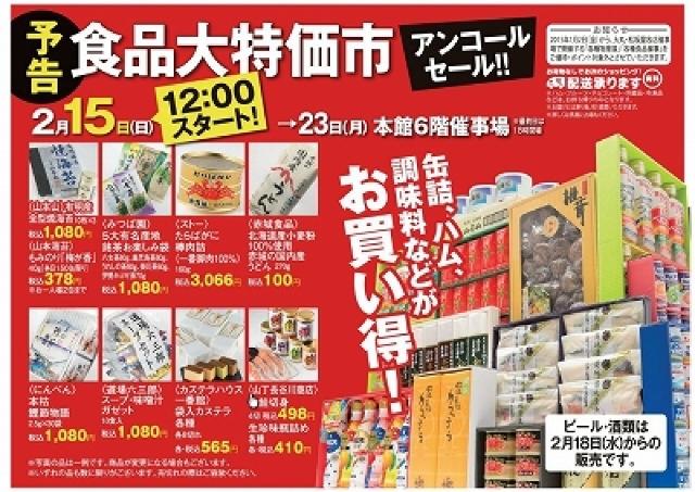 決算時期ならではの掘り出し物も 上野松坂屋でギフト商品処分セール