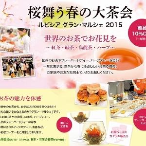 100種以上のお茶無料でお試し ルピシア恒例「桜舞う春の大茶会」横浜開催