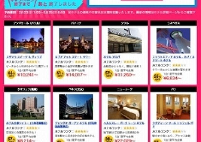 世界中のホテルが「最大70%オフ」 DeNAトラベルの48時間限定セール
