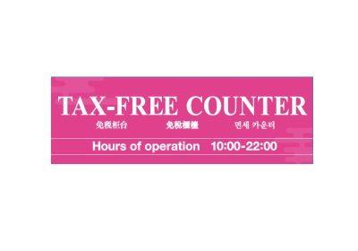 柜台简单办理免税手续